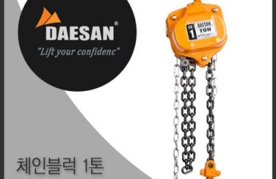 Lí do pa lăng xích điện Deasan Hàn Quốc được ưa chuộng nhất
